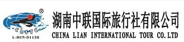 湖南中联国际旅行社有限公司