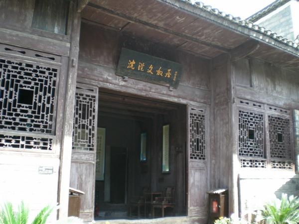 <a href=http://www.97616.net/vjingdian_1268.html>沈从文故居</a>