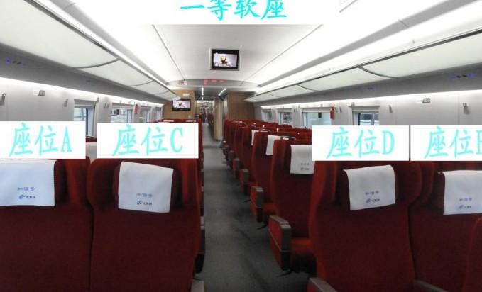 高铁一等座位分布图_动车一等座位分布图_就去旅游 ...