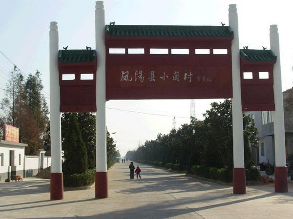 凤阳小岗村