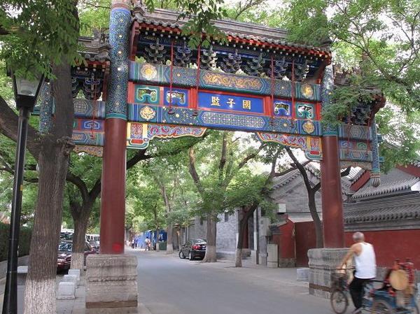 北京<a href=http://dinosauron.com/vjingdian_583.html>国子监街</a>