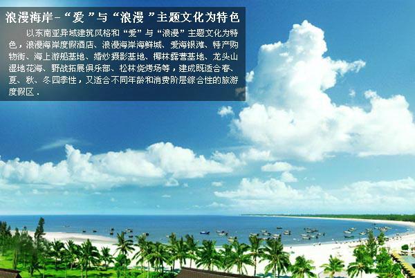 茂名浪漫海岸