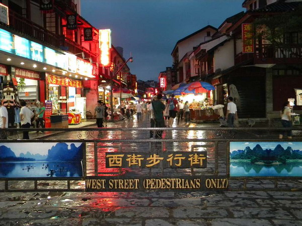 桂林阳朔西街图片