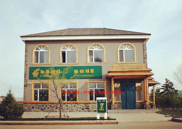 中国最北邮政局东