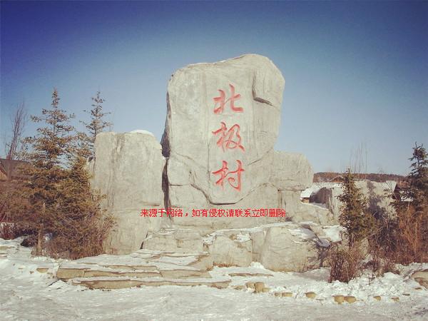 漠<a href=http://dinosauron.com/linegn_10.html>河北</a>极村图片