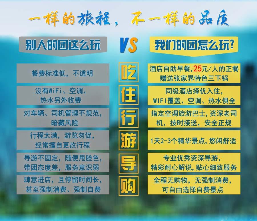 <a href=http://www.97616.net/linehunan_293.html>张家界</a>旅游品质不同