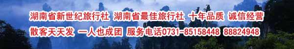 湖南长沙旅行社旅游网,去哪儿旅游,就去遛一遛旅游网