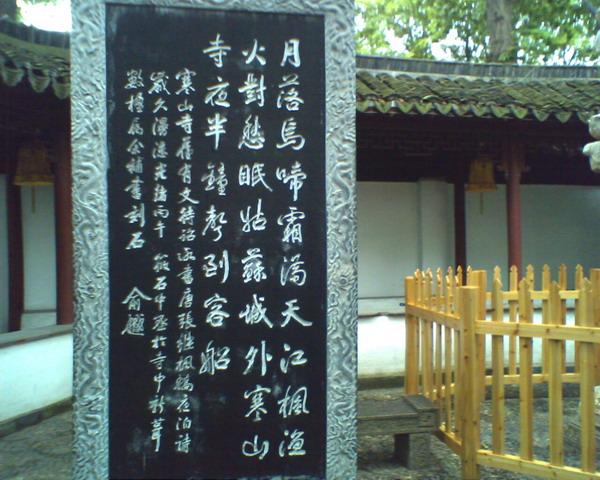 苏州寒山寺图片
