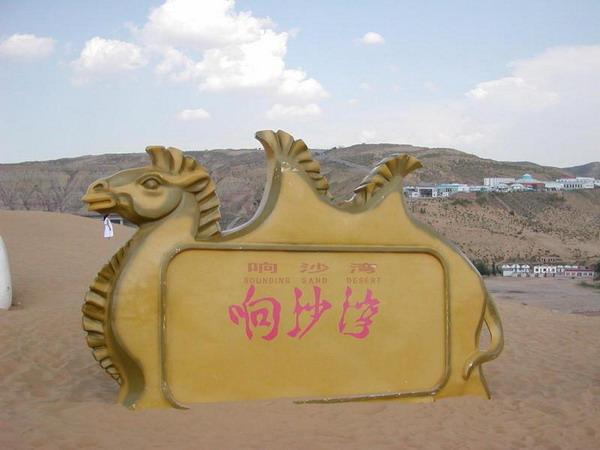 <a href=http://www.97616.net/vjingdian_653.html>响沙湾</a>图片