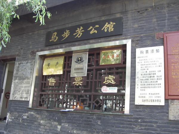 <a href=http://www.97616.net/vjingdian_1941.html>西宁马步芳公馆</a>