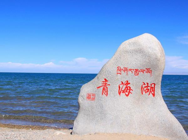yabo亚博体育app下载到青海湖+塔尔寺双飞3日游尊贵品质旅游团