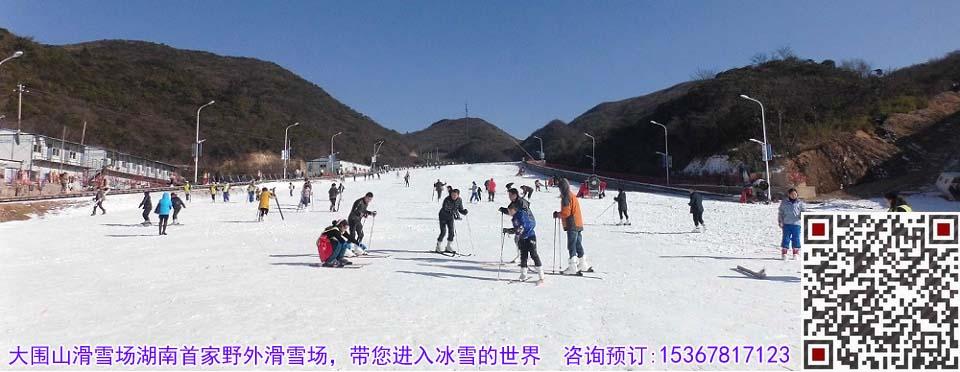 大围山滑雪场