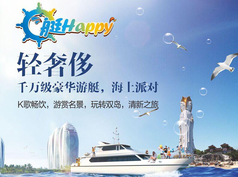 【艇Happy】从长沙到海南三亚双飞五天旅游(玩转双岛;轻旅行•轻享受•新玩法;轻奢侈•千万级豪华游艇,海上派对、K歌畅饮、四大主题)