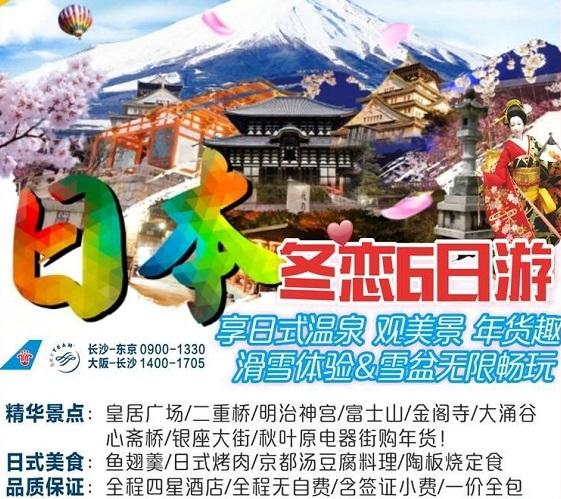 【冬恋日本】长沙到日本东京、京都、大阪、富士山、温泉、滑雪6日游(南航