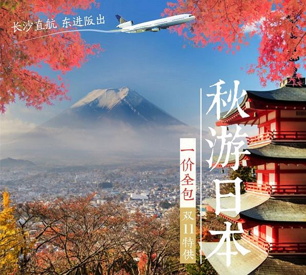 【南航特约】长沙到日本东京、富士山、大阪直飞6日游(全程无自费)