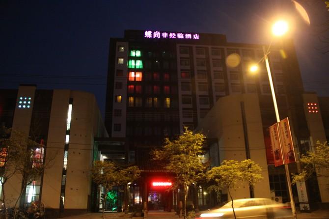 黄山蝶尚非经验酒店