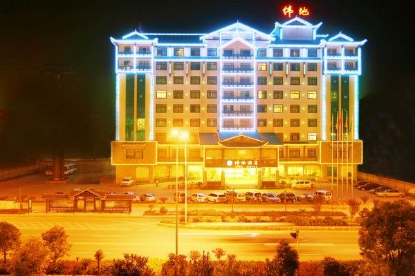 张家界纬地酒店