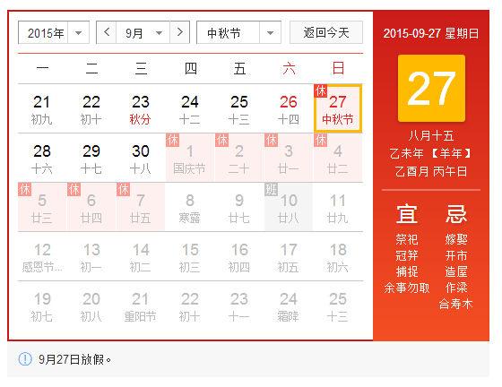 2015中秋假3天变2天_2015年中