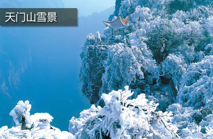 张家界天门山雪景图片