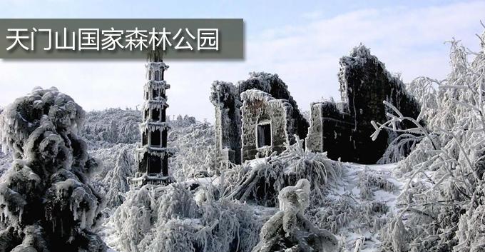 张家界<a href=http://dinosauron.com/vjingdian_2698.html>天门山国家森林公园</a>图片