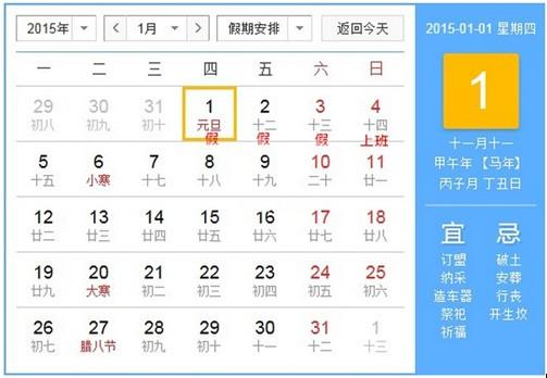 元旦放假安排2015通知_2015年元旦放假几天