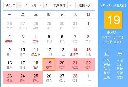 2015年春节是几月几号?星期几?2015年春节放假安排