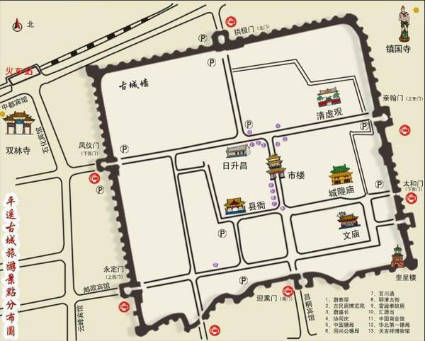 平遥古城旅游景点分布图