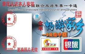 2015陕西旅游年卡一通