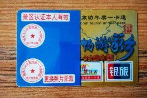 2016河南旅游年票一卡通都