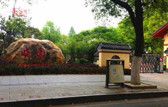 长沙晓园公园