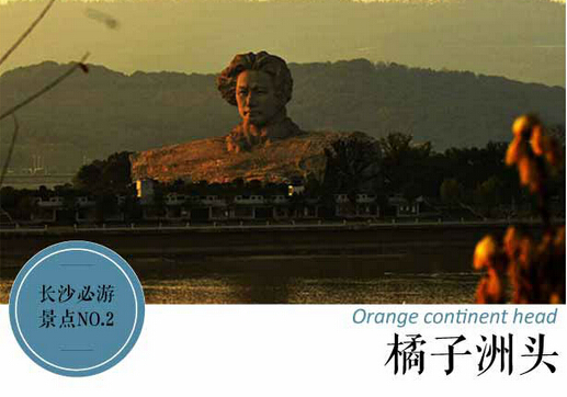 长沙旅游必去景点:橘子洲头