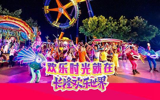 广州长隆欢乐世界好玩吗给点建议