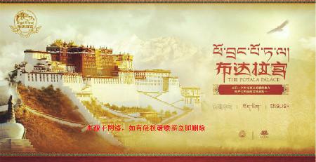 怎样在网上预订布达拉宫门票,西藏布达拉宫门票网上预约