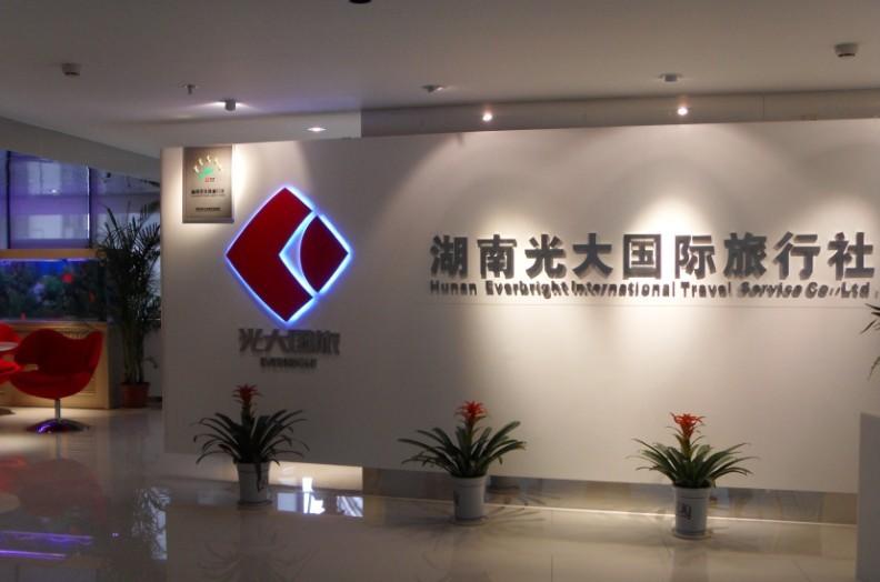 湖南光大国际旅行社有限公司