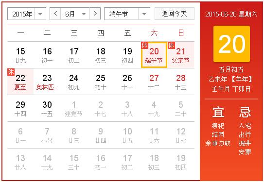 2015端午节放假安排,201