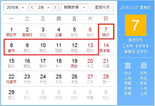 2016年春节放假安排时间表,2016年春节是几月几号