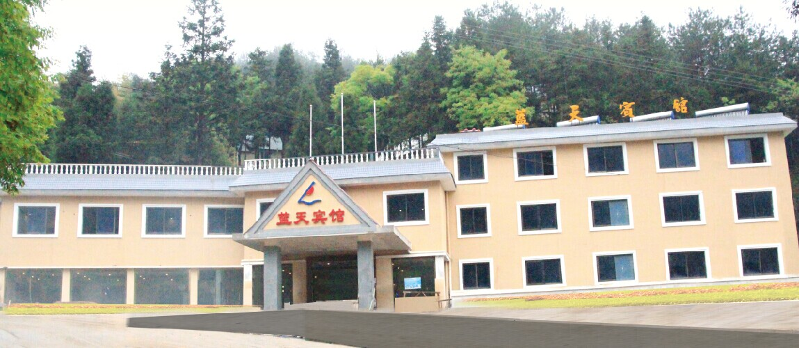 大围山蓝天宾馆