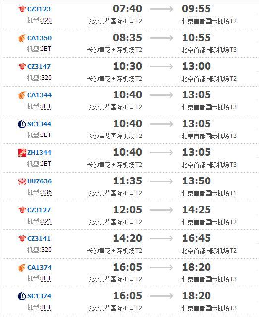 长沙到北京多少公里?长沙到北京坐飞机、高铁要多久?