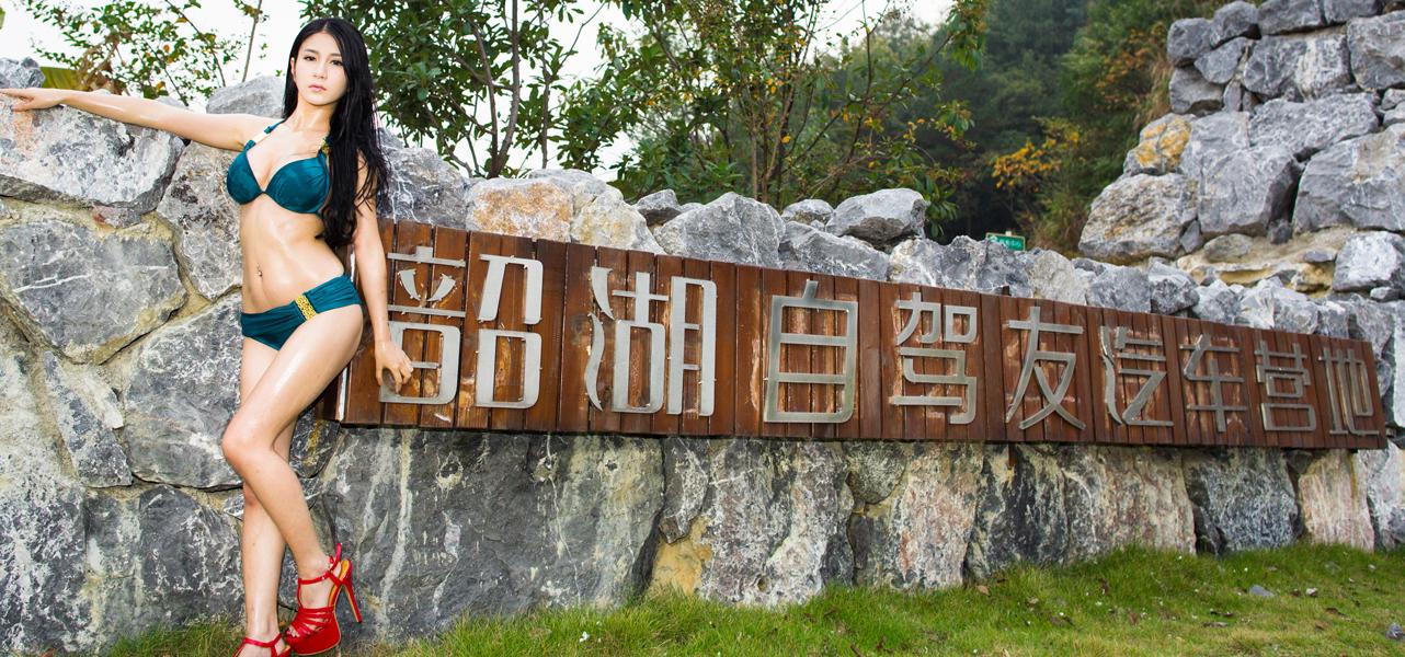 韶湖假日小镇