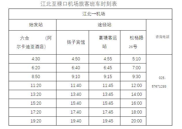 南京机场大巴时刻表-南京机场大巴最早最晚几点