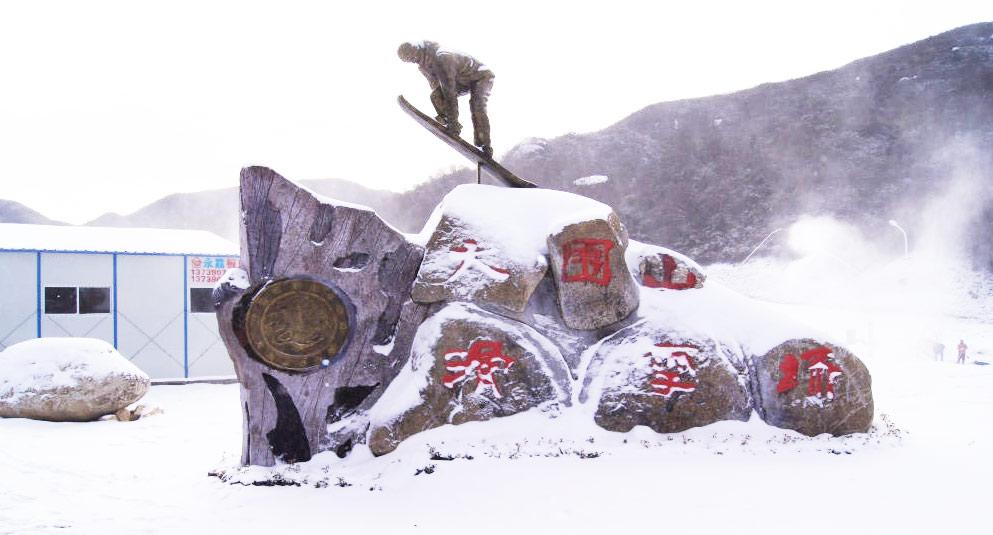 浏阳大围山野外滑雪场