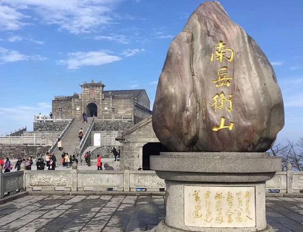 南岳衡山一日游,长沙到衡山一日游旅游团(不含景区环保车索道)