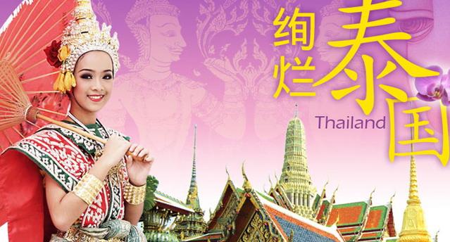 长沙到泰国旅游,长沙到泰国曼谷-芭堤雅直飞六天尊品旅游团