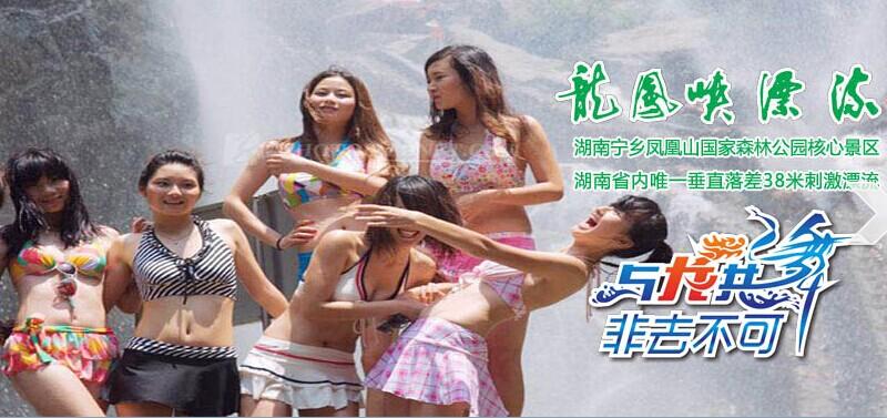 长沙到龙凤峡漂流一日游团购268元(龙凤峡漂流