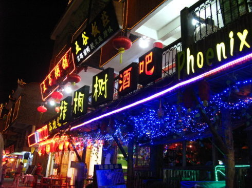 凤凰古城酒吧