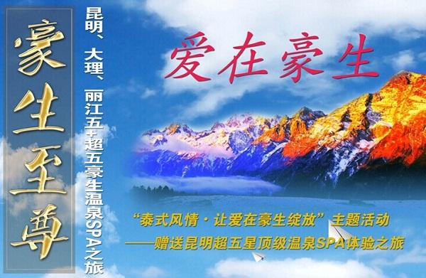 【豪生至尊】yabo亚博体育app下载到昆明、大理崇圣寺、丽江、玉龙雪山超五星豪生温泉SPA之旅