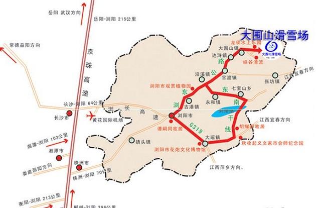 湖南长沙/岳阳/湘潭/江西萍乡/宜春到浏阳大围山野外滑雪场自驾车路线