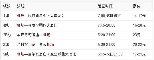 2019广州机场大巴时刻表_广州白云机场大巴电话-最晚/最早时间