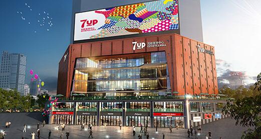 长沙7up商业广场_7up购物美学中心