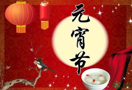 元宵节的来历与传说,元宵节的由来及习俗